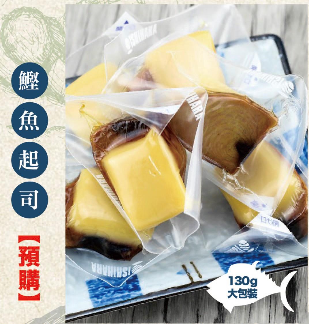 鰹魚起司130g/包-預購