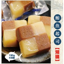 鮪魚起司130g/包-預購